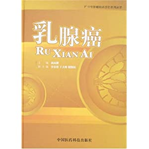乳腺癌/林本耀-图书-亚马逊