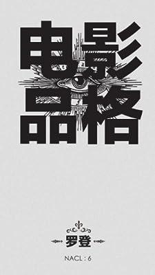 电影品格:知乎 罗登自选集.pdf