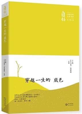 穿越一生的底色:名家散文经典永恒书系.pdf
