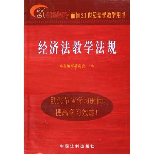 经济法教学法规(面向21世纪法学教学用书)