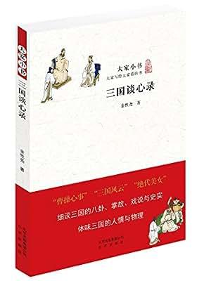 三国谈心录.pdf