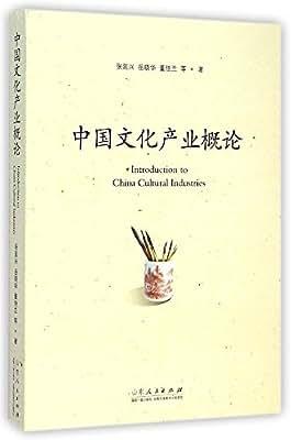 中国文化产业概论.pdf
