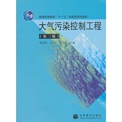 大气污染控制工程.pdf