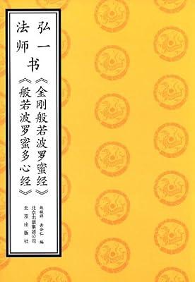 弘一法师书金刚经•心经.pdf