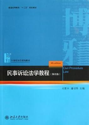 民事诉讼法学教程.pdf