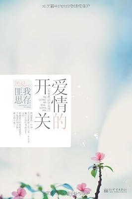 爱情的开关.pdf