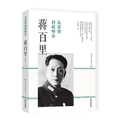 从幕僚到战略家:蒋百里.pdf