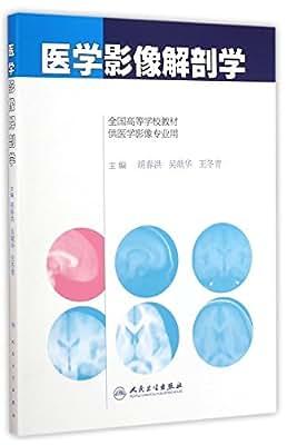 医学影像解剖学.pdf