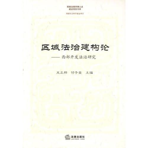 区域法治建构论-西部开发法治研究