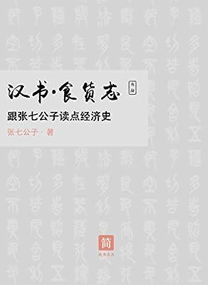 汉书·食货志.pdf