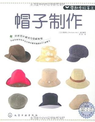 帽子制作.pdf