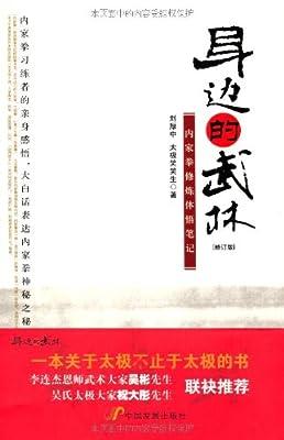 身边的武林•内家拳修炼体悟笔记.pdf