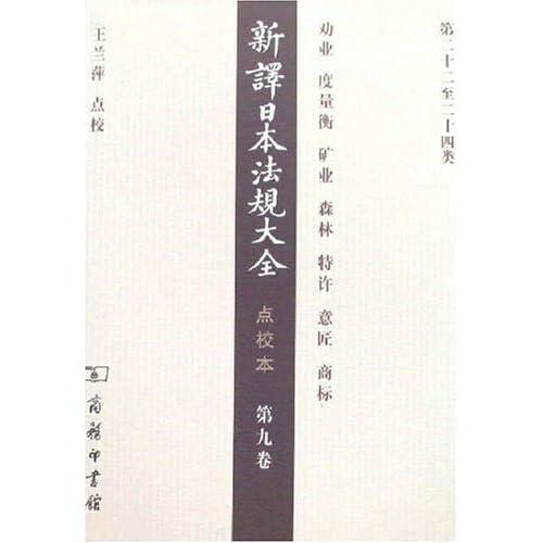 新译日本法规大全(点校本)第九卷(第二十二至二十四类)