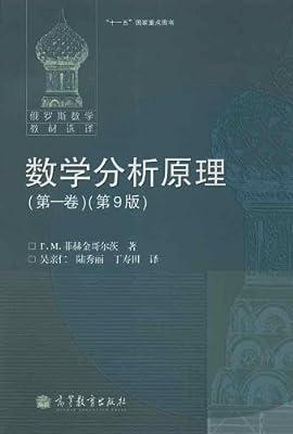 俄罗斯数学教材选译:数学分析原理.pdf