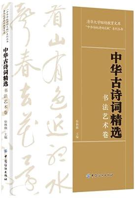 中华古诗词精选.pdf