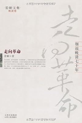 走向革命•细说晚清七十年:雷颐文集•晚清卷.pdf