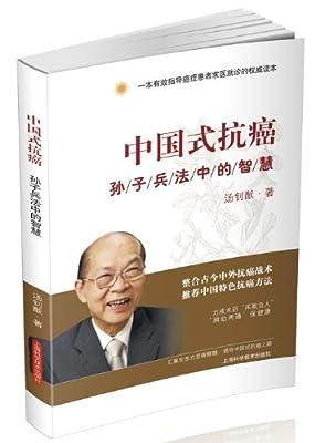 中国式抗癌:孙子兵法中的智慧.pdf