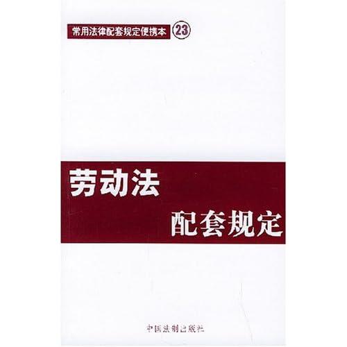 劳动法配套规定/常用法律配套规定便携本