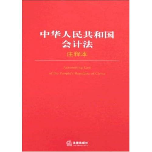 中华人民共和国会计法注释本