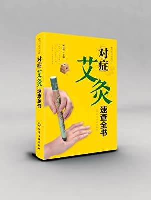 对症艾灸速查全书.pdf