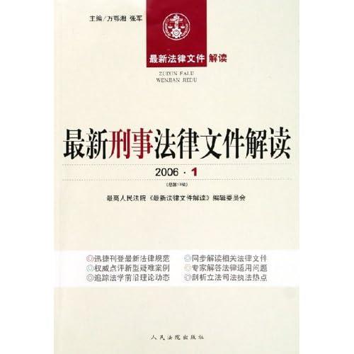 最新刑事法律文件解读(2006・1总第13辑)/最新法律文件解读