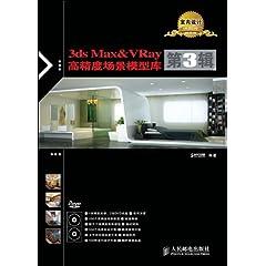 3ds Max&Vray高精度场景模型库