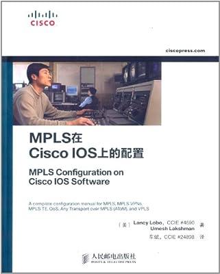 MPLS在Cisco IOS上的配置.pdf