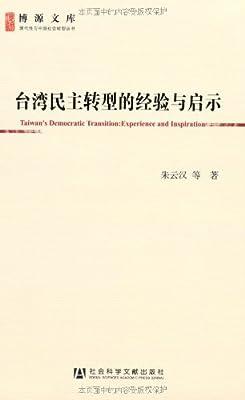 台湾民主转型的经验与启示.pdf