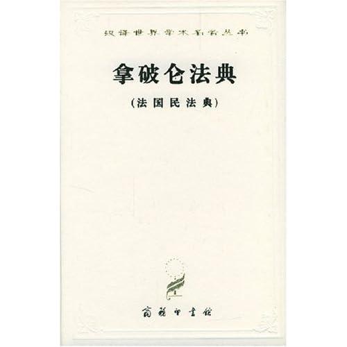 拿破仑法典(法国民法典)(精)/汉译世界学术名著丛书