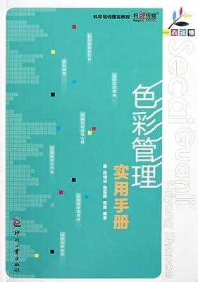 色彩管理实用手册.pdf