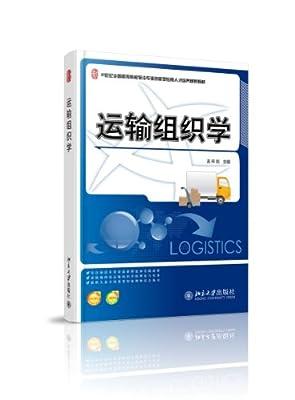 运输组织学.pdf