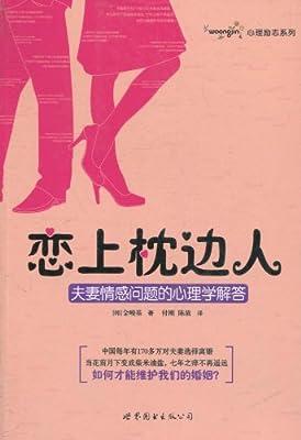 恋上枕边人:夫妻情感问题的心理学解答.pdf