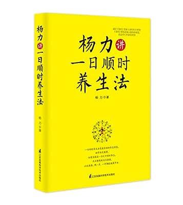 杨力讲一日顺时养生法:教你科学使用一天二十四小时.pdf