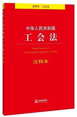 中华人民共和国工会法注释本.pdf