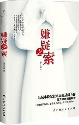 嫌疑之索.pdf