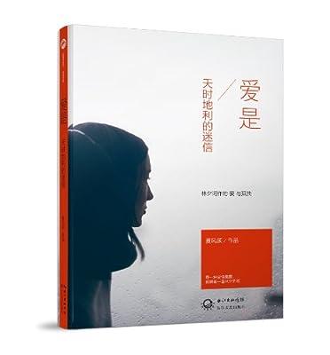 爱是天时地利的迷信.pdf