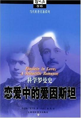 恋爱中的爱因斯坦:科学罗曼史.pdf