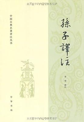 孙子译注.pdf