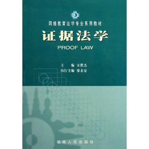 证据法学(附光盘网络教育法学专业系列教材)