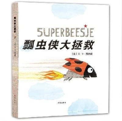 克莱维斯绘本:瓢虫侠大拯救.pdf
