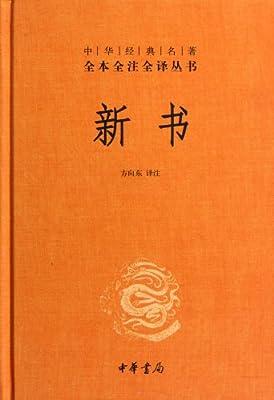 中华经典名著全本全注全译丛书:新书.pdf