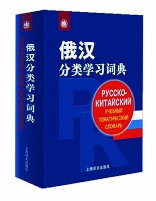 俄汉分类学习词典.pdf
