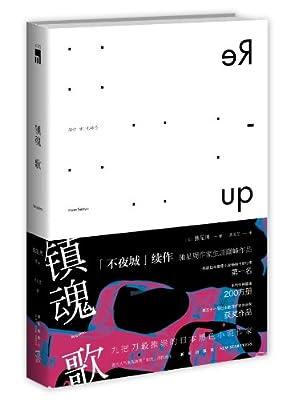 午夜文库:镇魂歌.pdf