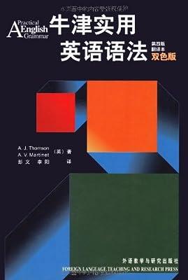 牛津实用英语语法.pdf