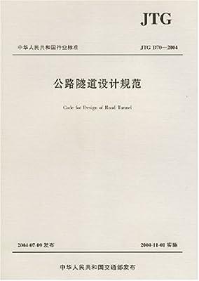 中华人民共和国行业标准:公路隧道设计规范.pdf