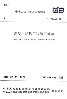 混凝土结构工程施工规范/中华人民共和国国家标准.pdf