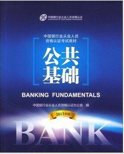 2013年银行从业资格考试教材 公共基础 附赠资料.pdf