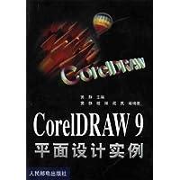 CorelDRAW 9平面设计实例