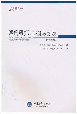 案例研究:设计与方法.pdf
