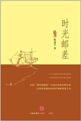 时光邮差.pdf